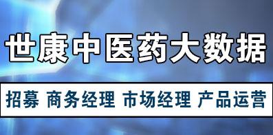 河南世康中医药大数据有限公司