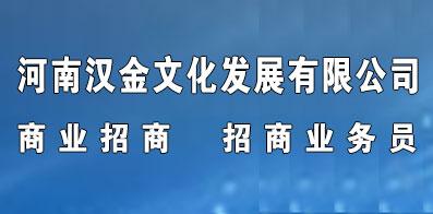 河南汉金文化发展有限公司
