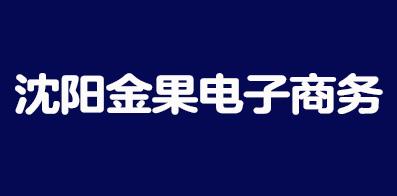 沈阳金果电子商务有限公司