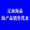 辽南海品(大连)水产有限公司