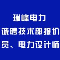四川瑞峰电力工程有限公司