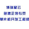 四川博瑞星云信息技术有限公司