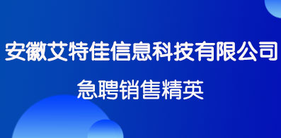 安徽艾特佳信息科技有限公司