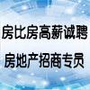 深圳市房比房网络科技有限公司