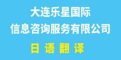 大连乐星国际信息咨询服务有限公司