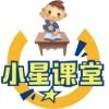 大连市沙河口区小星课堂教育培训学校有限公司