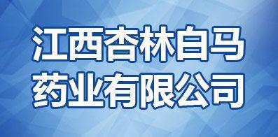 江西杏林白马药业有限公司
