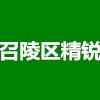 漯河市召陵区精锐种植专业合作社