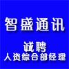 河南智盛通讯器材有限公司