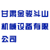 甘肃金骏斗山机械设备有限公司