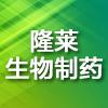 江西隆莱生物制药有限公司