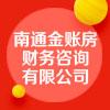 南通金账房财务咨询有限公司
