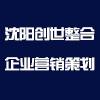 沈阳创世整合企业营销策划有限公司