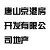 唐山京港房地产开发有限公司