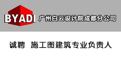 广州市白云建筑设计院有限公司成都分公司