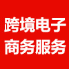 江苏跨境电子商务服务有限公司