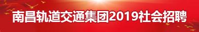 南昌轨道交通集团有限公司招聘信息