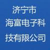 济宁市海富电子科技有限公司