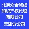 北京众合诚成知识产权代理有限公司天津分公司