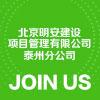 北京明安建设项目管理有限公司泰州分公司