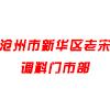 沧州市新华区老宋调料门市部