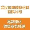 武汉乐陶陶新材料有限公司