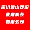 四川荒山可田教育科技有限公司
