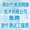 深圳市潮流网络技术有限公司