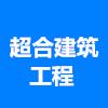 河南超合建筑工程有限公司