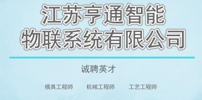 江苏亨通智能物联系统有限公司