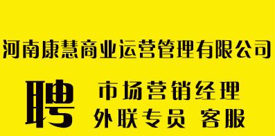 河南康慧商业运营管理有限公司