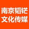 南京韬铓文化传媒有限公司