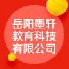 岳阳墨轩教育科技有限公司
