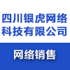 四川银虎网络科技有限公司