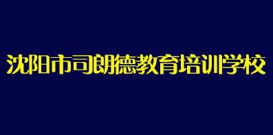 沈阳市司朗德教育培训学校