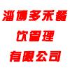 淄博多禾餐饮管理有限公司