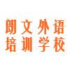 长春汽车经济技术开发区朗文外语培训学校