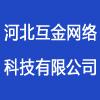 河北互金网络科技有限公司