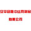 安平县唯中丝网制品有限公司
