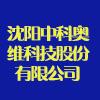 沈阳中科奥维科技股份有限公司