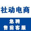 山东社动电商信息技术有限公司