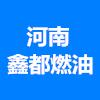 河南省鑫都燃油有限公司