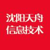 沈阳天舟信息技术有限公司