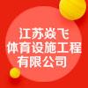 江苏焱飞体育设施工程有限公司