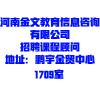 河南金文教育信息咨询有限公司