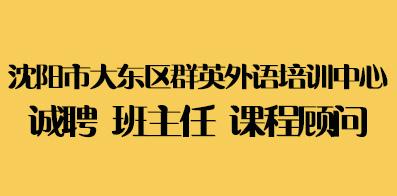 沈阳市大东区群英外语培训中心