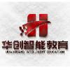 吉林省华创智能教育科技有限公司