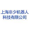 上海非夕机器人科技有限公司
