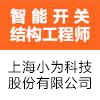 上海小为科技股份有限公司