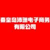 秦皇岛沛珊电子商务有限公司